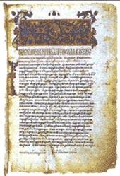 Геннадиевская Библия