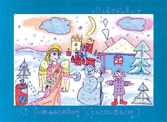 Рождественская открытка рисунки детей