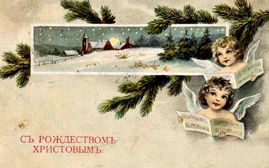 Рождественская открытка xx в софрино