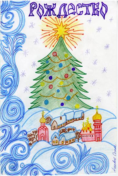Праздник рождество рисунок
